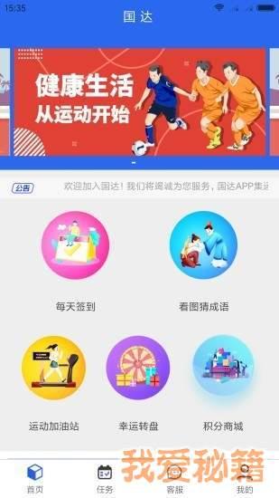 国达app图1