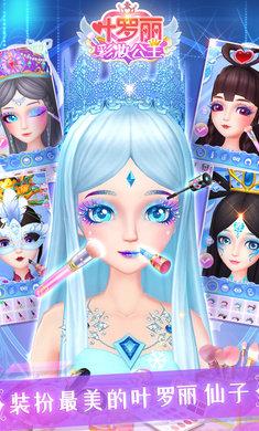 叶罗丽彩妆公主2.7.1版本图3