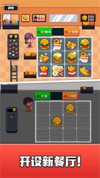 合并餐厅模拟器图4