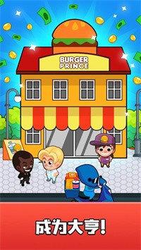 合并餐厅模拟器图3