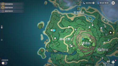 原神雾海纪行5
