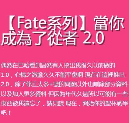 fate系列当你成为从者2.0版本