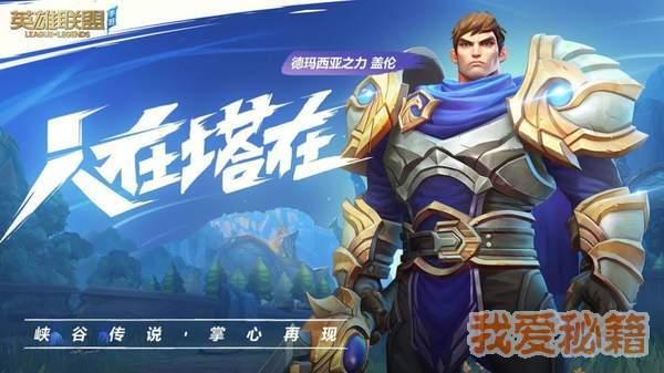 英雄联盟手游国服内测版图3