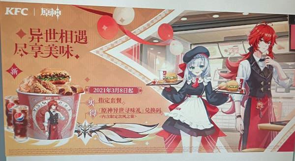 原神近日推出KFC