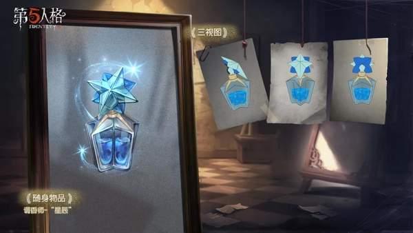 第五人格约定的梦幻岛随身物品2