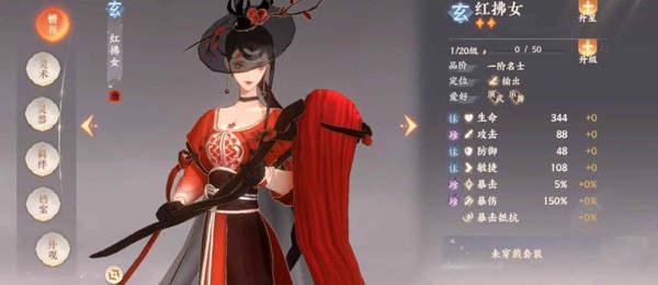 红拂女技能2