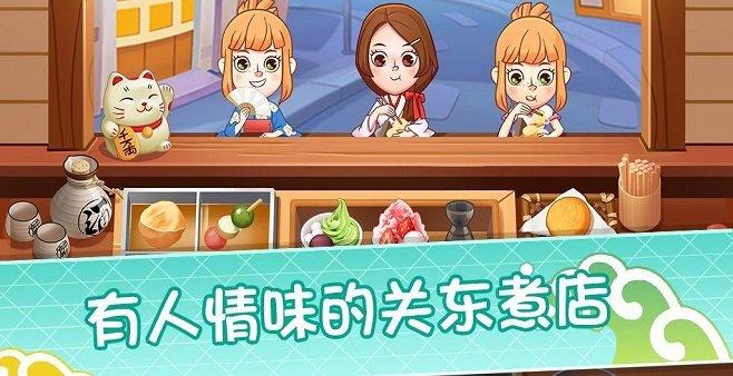 关东煮系列经营游戏
