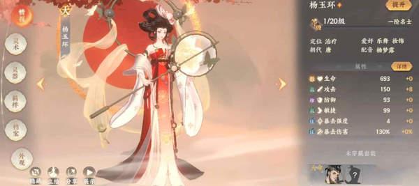 杨玉环阵容推荐2
