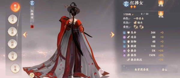 红拂女技能