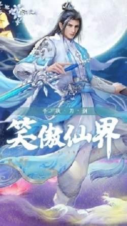 一剑诛仙青云志