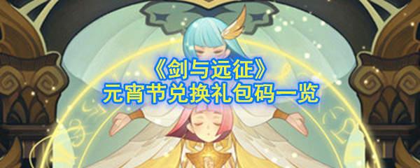 剑与远征元宵节最新礼包码