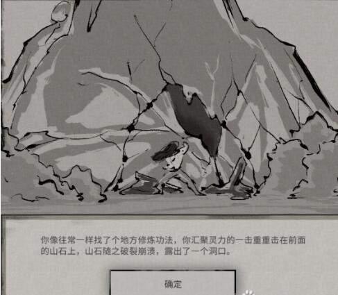 石壁洞穴2
