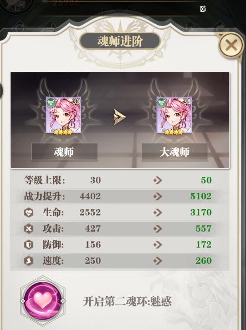 斗罗大陆武魂觉醒5