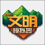 我的文明模拟器中文手机版