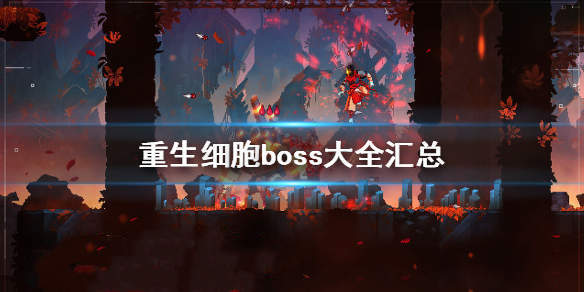 重生细胞全boss打法2
