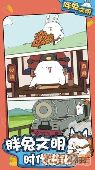 胖兔文明内置修改器版图1