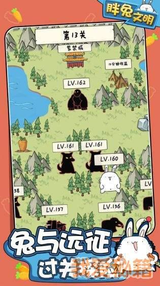 胖兔文明内置修改器版图3
