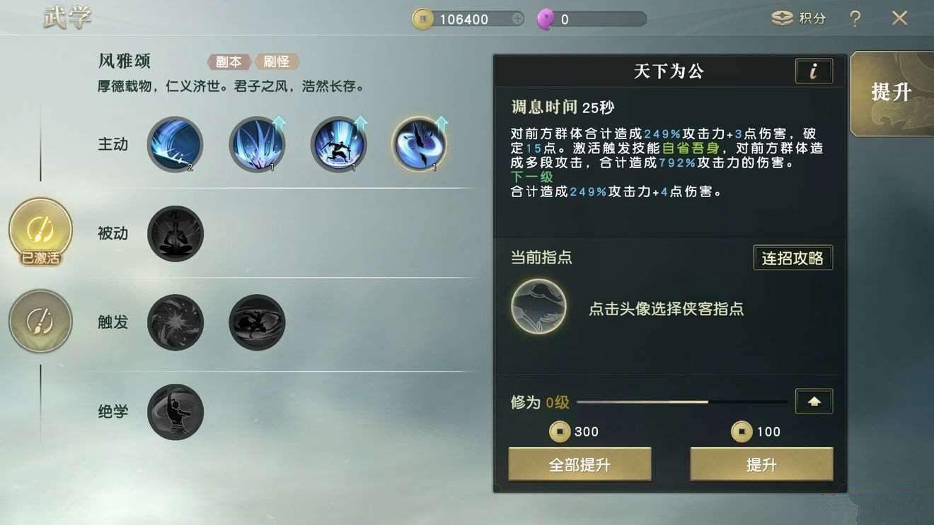 秦时明月世界7