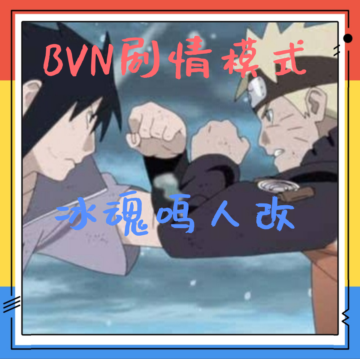 火影vs死神尽染改