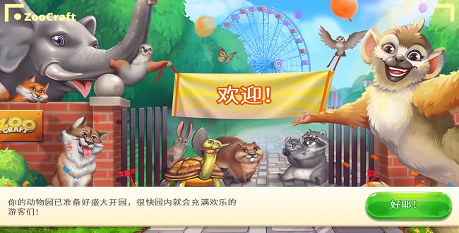 动物经营类游戏