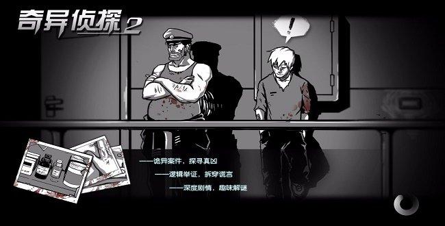 侦探推理类解谜游戏