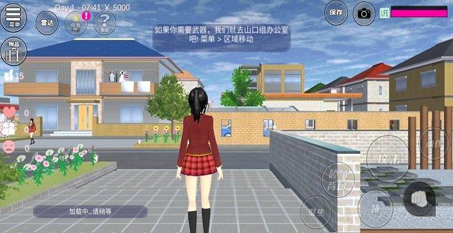 樱花校园模拟器更新了演唱会版本