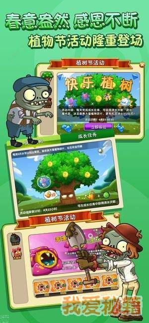 植物大战僵尸美丽小镇版宅宅萝卜版图3