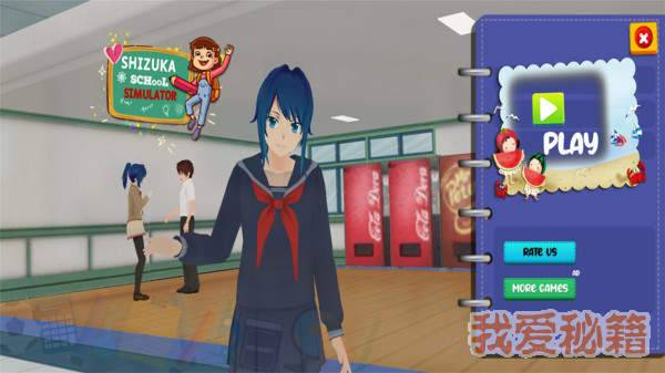 樱木女孩模拟器图2