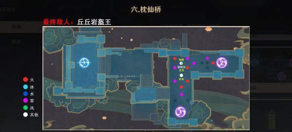 原神机关棋谭12
