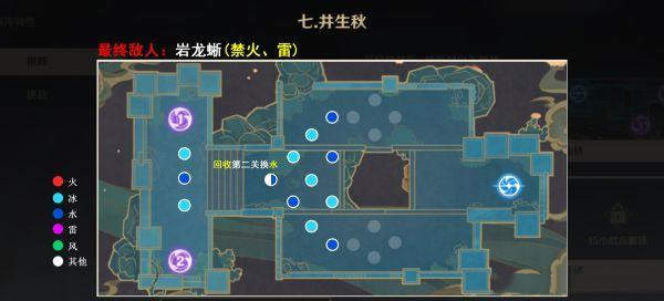 原神机关棋谭13