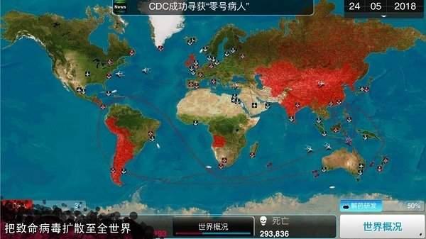 瘟疫病公司简体中文版