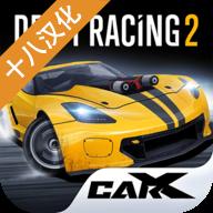 carx漂移赛车2破解版最新版