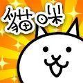 猫咪大战争10.8.0无限金钱版