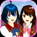 樱花校园2021正版下载游戏中文版