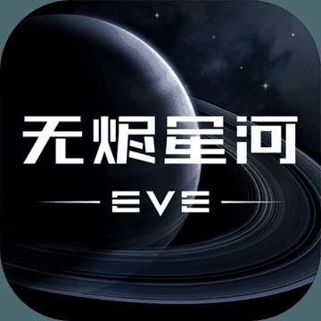 EVE星战前夜无烬星河官网版