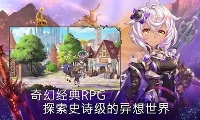 亘古幻想2.0.21最新版