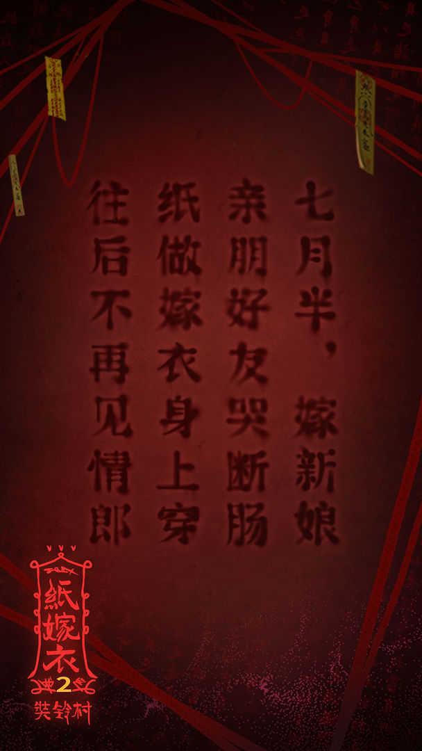 纸嫁衣2奘铃村全解锁版图1