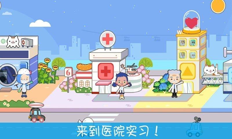 托卡小镇小护士完整版图2
