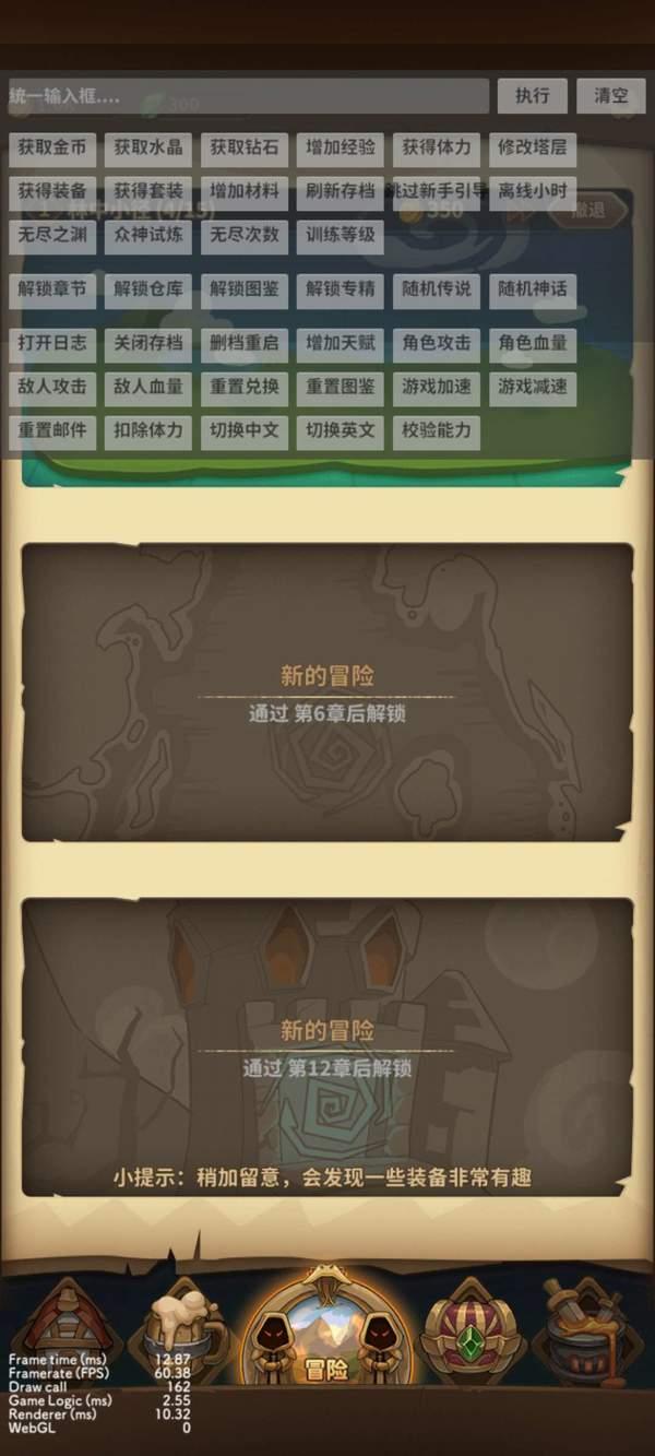 宝箱与勇士最新破解版1.9.4