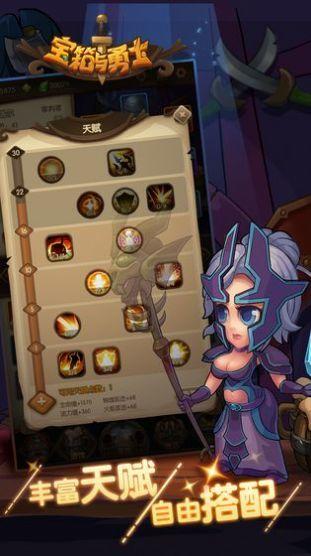 宝箱与勇士最新破解版1.9.4图2