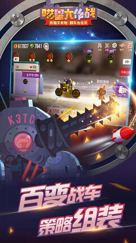 喵星大作战2021最新版图3