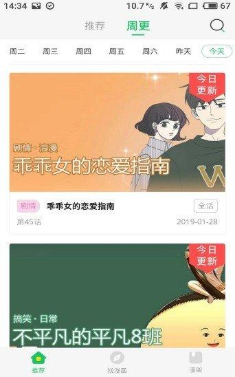 谜妹漫画mimeiapp官网版图1