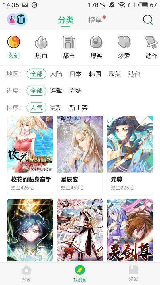谜妹漫画mimeiapp官网版图3
