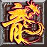 龙之神途四官网版