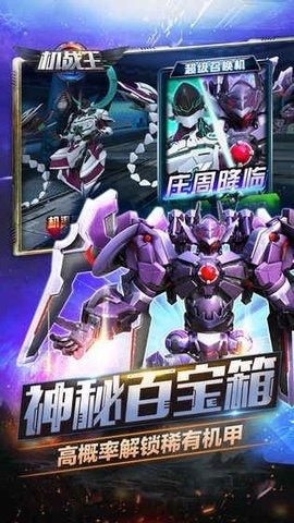机战王mod版八门神器版图3