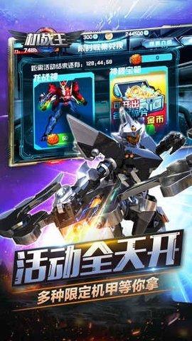 机战王mod版八门神器版图1