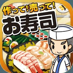 寿司料理达人中文版