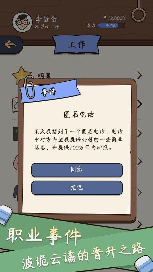 人生模拟器中国式人生2021最新破解版图3