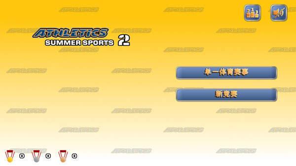 田径运动会2游戏版本盘点