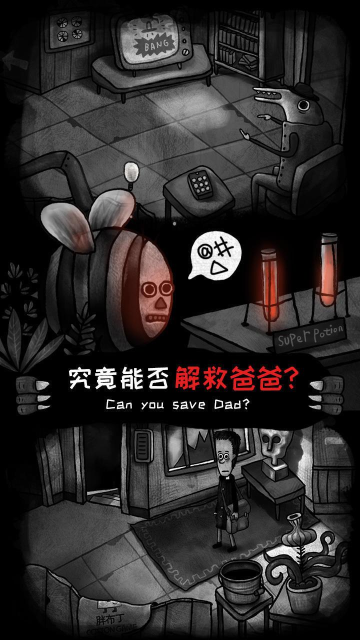 怪物之家免费版图4
